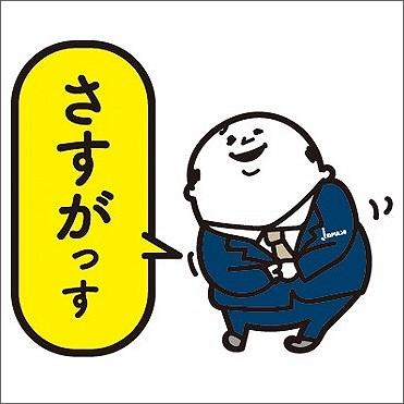 奈良県 桜井市商工会青年部のLINEスタンプ